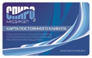 SPIRO-member-card-2013_Страница_1