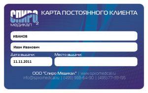 SPIRO-member-card-2013_Страница_2